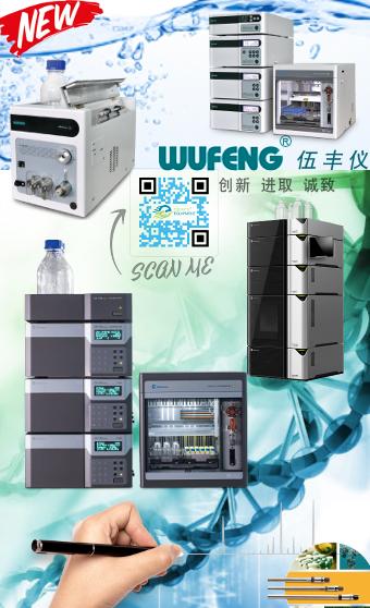 he sac ky long hieu nang cao-wufeng -hplc -ex 1700s hplc-detector uv-vis